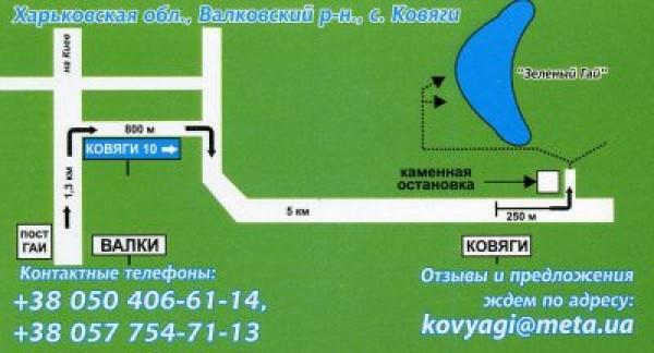 """Пруд """"Зелёный Гай"""" в Ковягах, карта, рыбалка"""