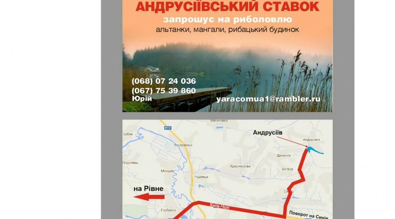 Андрусіївський ставок, карта, рыбалка